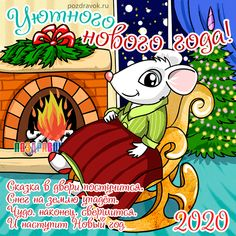 Cute Mouse, Comic Books, Comics, Cover, Cards, Drawing Cartoons, Comic Book, Map, Blankets