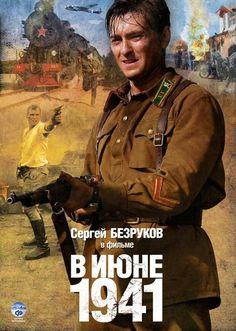 «Ю Тубе Русские Фильмы» / 2003