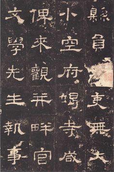 【史晨後碑】10 「---縣員冗,吏無大小,空府竭寺,咸俾來觀。并畔官文學先生、執事---」