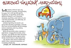 ಉಪಾಯ ಬಲ್ಲವನಿಗೆ ಅಪಾಯವಿಲ್ಲ Free Stories For Kids, English Stories For Kids, Moral Stories For Kids, English Story, Heart Touching Love Story, Short Moral Stories, Student Rewards, In Kannada, Morals