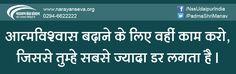 #Quoteoftheday #motivational #quote #InspirationalQuote  www.narayanseva.org