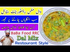 Dal Mix Restaurant Style | Dal commercial Recipe | مکس دال ڈھابہ سٹائل | By Chef Rizwan BaBa Food - YouTube