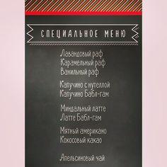 Друзья нам приятно Вас порадовать нашим новым меню!! Мы тщательно думали о том и выбирали какие сочетания вкусов будут в нём и наконец мы счастливы вас пригласить на вечернюю порцию фирменных напитков!!! Ждём вас по адресу  ТЦ Утюжок с 10:00 до 22:00  Ваш #ДушевныйКофе  #Кофе #Напитки #Вкусно #Кофейня #Кофессобой #Воронеж #Врн #Россия #городкуража #НовоеМеню #ЖдемВас #SoulCoffeeVrn #tasty #drinks #takeawaycoffee #coffeetogo #coffee #instacoffee #vrn #voronezh #russia #yummy #welcome #mood by…