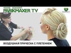 Воздушная причёска с плетением. ЛЮДМИЛА ЦЫРУЛИК. Парикмахер тв - YouTube