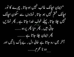 Fact Quotes, Wise Quotes, Urdu Quotes, Mood Quotes, Quotations, Islamic Images, Islamic Quotes, Deep Words, True Words