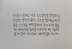 Korean Lessons, Famous Quotes, Study, Lol, Math, Sayings, Words, Famous Qoutes, Studio