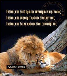 Συγχωρώ Strong Women, Lion, Inspirational Quotes, Words, Cute, Animals, Inspire, Leo, Life Coach Quotes
