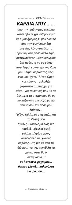 Greek Quotes, Love Letters, Inspirational Quotes, Facts, Couples, Words, Amor, Life Coach Quotes, Inspiring Quotes
