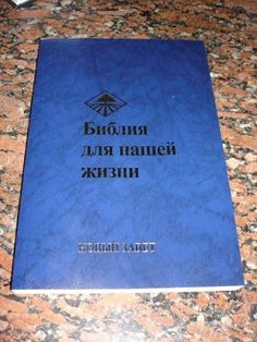 Russian Life Application Bible New Testament