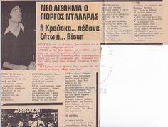Συλλεκτικό ντοκουμέντο: Νέο αίσθημα ο Γιώργος Νταλάρας! Η Κρούσκα… πέθανε, ζήτω η Βίσση