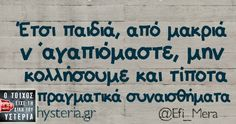 Unique Quotes, Inspirational Quotes, Quotes To Live By, Me Quotes, Qoutes, Funny Greek, Confidence Quotes, Try Not To Laugh, Greek Quotes