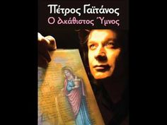 Greek Music, Orthodox Christianity, Religious Images, Religion, Songs, Youtube, Cards, Religious Education, Map