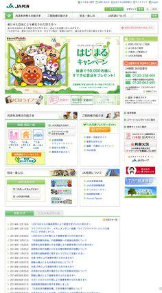 JA共済  (via http://www.ja-kyosai.or.jp/ )