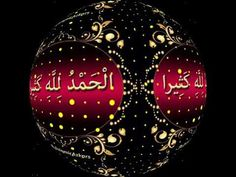 Beautiful Red Roses, Alhamdulillah, Abundance, Allah, Christmas Bulbs, Holiday Decor, English, Videos, Youtube
