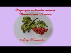 Вышиваем лентами ягоды (очень простой и быстрый способ) how to make a ribbon embroidery berries - YouTube