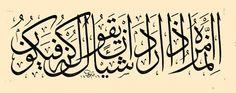 DesertRose,;,Islamic calligraphy art,;,hüseyin öksüz,;,