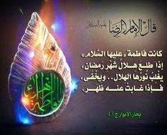 الامام علي  الرضا عليه السلام