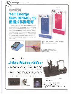 @yelltowin @ Hong Kong - Energy Slim BPR40 / 52 @ Mobile Magazine, Aug 2014 (Issue# 85) #yelltowin Mobile Gadgets, Display Advertising, Text On Photo, Hong Kong, Photo Art, Slim, Magazine, Warehouse, Magazines