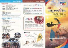 제2회 예천세계활축제는 2015.10.15-10.18까지 예천읍 한천공원과 남산공원 일대에서 개최됩니다  #예천세계활축제