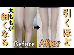 Anime Love Couple, Body Care, Thighs, Beauty Hacks, Health Fitness, Hair Beauty, Exercise, Diet, Legs