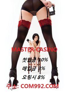 마스터카지노(Master Casino)입니다. 저희 마스터카지노(Master Casino)는 2005년 필리핀 세자 라이센스를 취득하여 지금까지 지속적으로 운영중이며 최근 세계 온라인 카지노 협회에서 Top50을 달성하였습니다. 고객센터는 24시간 대기중이며 [070-7847-5879]로 연락주시면 더욱더 자세한 내용 상담 가능하십니다.
