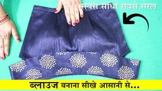 Learn how to make Blouse Designs habits .- Blouse Designs वाला बनाना सीखे आसानी से … Learn to make Blouse Designs habits easily. Step By Step Blouse Cutting Easy way Blouse Neck Patterns, Frock Patterns, Dress Sewing Patterns, Stylish Blouse Design, Blouse Back Neck Designs, Fancy Blouse Designs, Princess Cut Blouse, Blouse Tutorial, Stitching Dresses