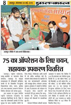 75 disabled selected for free of cost disability operation at Jammu & Kashmir Camp by NSS NGO and Rashtriya Rakshak. www.narayanseva.org  #Camp #Army #JammuKashmir #NGO