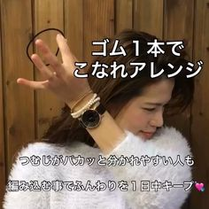 お疲れひとつ結びになってない?5分以下で完成の「洗練ひとつ結び」8選 - LOCARI(ロカリ) Hair Arrange, Hair Lengths, Easy Hairstyles, Hair Beauty, Hair Styles, Instagram, Hair, Hair Plait Styles, Easy Hairstyle