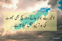 Sufi Poetry, Hadith, Urdu Quotes, True Words, Karma, Life Lessons, Novels, Facts, Thoughts