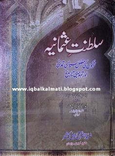 Saltanat e Usmania (Ottoman Empires) Urdu Pdf Book By Dr. Ali Muhammad By Dr. Free Books To Read, Free Books Online, Free Pdf Books, Books To Read Online, Free Ebooks, Read Books, Reading Online, Islamic Books Online, Islamic Books In Urdu