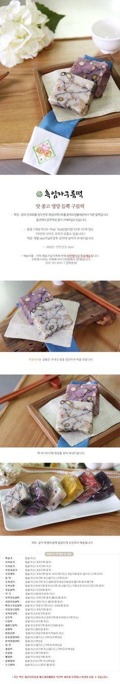 아름다운전통떡 전문점 미동미서 - 흑임자구름떡