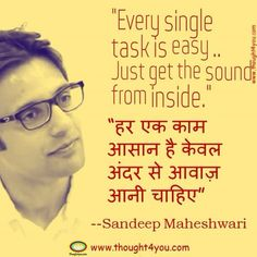 Sandeep Maheshwari Wiki & Latest Top 21 Sandeep Maheshwari Quotes Super Affiliate System for everyone. Build your business in 6 days. Motivational Quotes For Students, Motivational Quotes For Success, Inspirational Quotes, Hindi Quotes, Best Quotes, Life Quotes, Quotes Quotes, Study Motivation Quotes, Life Motivation