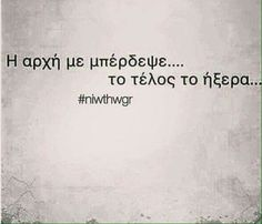 Fillimi me ngateroi. Fundin e dija. Favorite Quotes, Best Quotes, Love Quotes, Funny Quotes, Simple Words, Cool Words, Poetry Quotes, Words Quotes, Greece Quotes