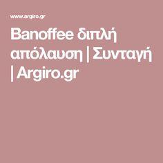 Banoffee διπλή απόλαυση | Συνταγή | Argiro.gr