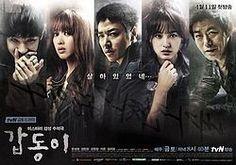 Gap-dong (tvN 2014)