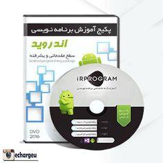 آموزش برنامه نویسی اندروید به زبان فارسی (اورجینال)   Products ...پکیج کامل آموزش برنامه نویسی اندروید ۲۰۱۶. Products