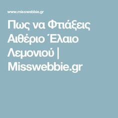 Πως να Φτιάξεις Αιθέριο Έλαιο Λεμονιού   Misswebbie.gr