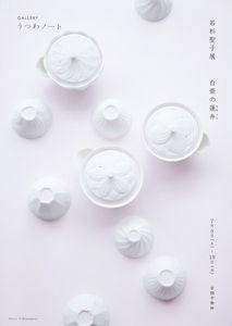 若杉聖子展(7/9~19迄)に展示中の小品を一部ご紹介します。本展には手のひらに乗る程の小さな器がたくさん出品されています。花びらや星の形をイメージする小...