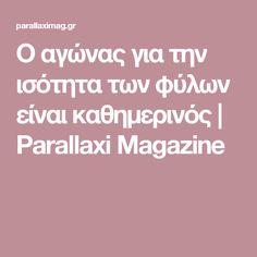 Ο αγώνας για την ισότητα των φύλων είναι καθημερινός | Parallaxi Magazine
