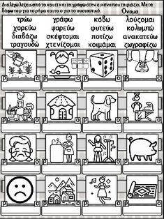 Greek Writing, Greek Language, Grade 1, Grammar, Worksheets, Teacher, Activities, Education, Feelings
