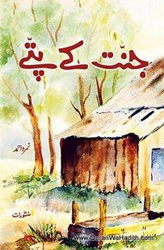 Jannat Ke Pattay Free Books To Read, Free Pdf Books, Dp Photos, Profile Pictures, Great Novels, Quotes From Novels, Urdu Novels, Most Romantic, Sad