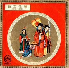 豐原豐聲園\KS1017新三仙會(封王、金榜)