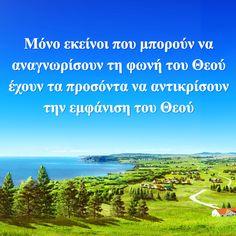 Ο #Θεός λέει: «Ο Θεός είναι Θεός ολόκληρης της ανθρωπότητας. Δεν καθιστά τον Εαυτό Του ιδιωτική περιουσία καμιάς χώρας ή έθνους κι εκτελεί το έργο του σχεδίου Του χωρίς κανέναν περιορισμό οποιασδήποτε μορφής, χώρας ή έθνους. Ίσως να μην έχεις ποτέ φανταστεί αυτή τη μορφή ή ίσως να διατηρείς μια στάση άρνησης απέναντι σ' αυτή τη μορφή, ή ίσως να υπάρχει προκατάληψη εναντίον της χώρας ή του έθνους στο οποίο εμφανίστηκε ο Θεός ή ίσως είναι το λιγότερο αναπτυγμένο στη γη». #ευαγγέλιο… New Age, Golf Courses, God, Mountains, Nature, Travel, Dios, Naturaleza, Viajes