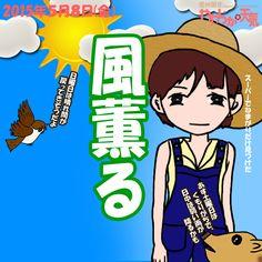 きょう(8日)の天気は「晴れ」。朝は曇りや霧の所も、日中は次第に晴れて、暑くなりそう。昼から夕方にかけては南~西寄りの風が時おり強めに吹く見込み。日中の最高気温はきのうより2度ほど高く、飯田で26度の予想。
