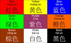 Chinese_Colours.png (733×446)