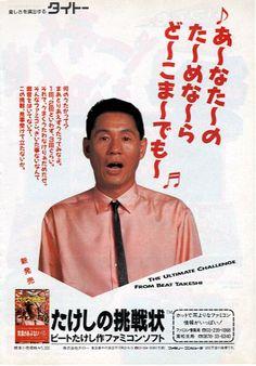 Takeshi no Chōsenjō - 1986