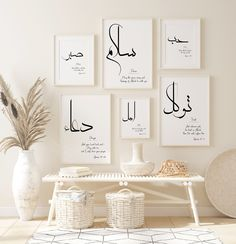 Calligraphy Print, Islamic Art Calligraphy, Islamic Wall Decor, Islamic Posters, Islamic Quotes, Simple Poster, Prayer Room, Islamic Gifts, Art Abstrait