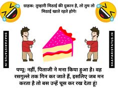 Funny Jokes In Hindi, Funny Jokes With Images, Funny Jokes New Funny Jokes With Images, Funny Jokes In Hindi, Very Funny Jokes, Jokes Adult, Jokes Videos, Shayari Status, Family Guy, Fictional Characters, Jokes In Hindi