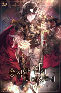 [Zion] tried to be a faithful sword-INSIDE Korea JoongAng Daily Anime Films, Manga Characters, Manga English, Romantic Manga, Manga Collection, Handsome Anime Guys, Manga Covers, Manhwa Manga, Anime Couples Manga