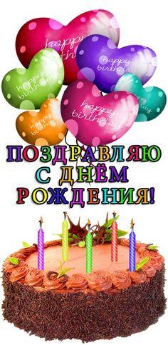Happy Birthday, Birthday Wishes, Birthday Cake, Food, Birthday, Happy Brithday, Special Birthday Wishes, Urari La Multi Ani, Birthday Cakes